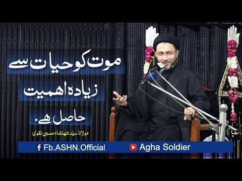 Mout ko Hayat se Zaida Ahmiyat Hasil Hen By Moulana Syed Shahenshah Hussain Naqvi
