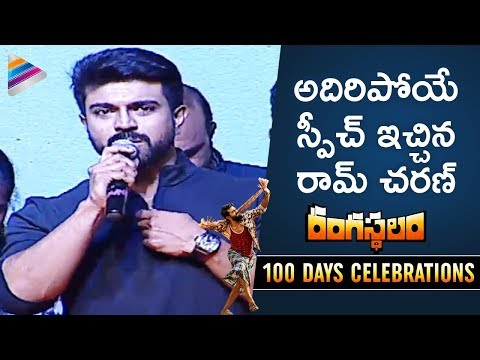 Ram Charan Heartfelt Speech | Rangasthalam 100 Days Celebrations | Samantha | Aadhi | DSP | Sukumar