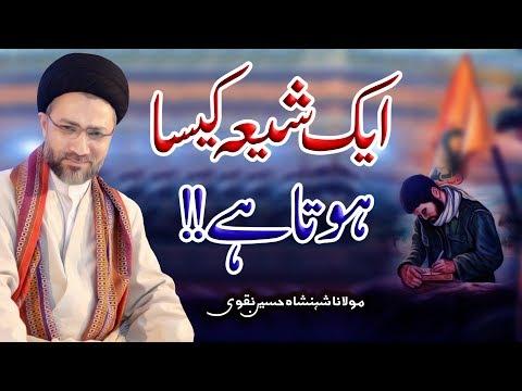 1 Shia Kysa Hota Hy !! | Maulana Shahenshah Hussain Naqvi | 4K
