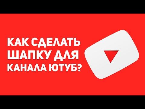 4. Как настроить канал YouTube 2017. Настрои?ка канала ютуб. Раскрутка канала с нуля на tubethe.com
