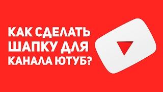Заработок на YouTube №3.  Как сделать шапку для канала YouTube. Оформление канала на Ютуб 2017