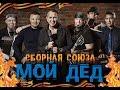 МОЙ ДЕД СБОРНАЯ СОЮЗА mp3