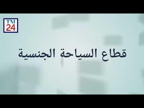 السياحة الجنسية في المغرب على لسان الصحافة العالمية دولة تبيع أولادها !! thumbnail