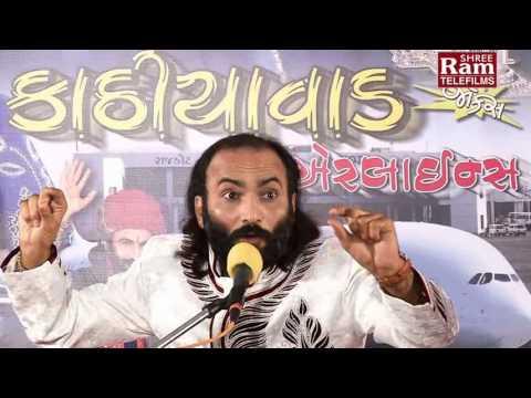 Kathiyawad Airlines |sairam Dave | Gujarati Jokes video