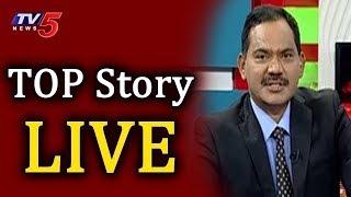 Top Story With Sambasiva Rao LIVE  Live