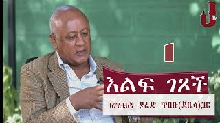 Yared Tilahum Ilfe Getsecho - part 1