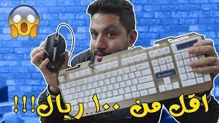 سويت سيت اب العاب باقل من 100 ريال!!