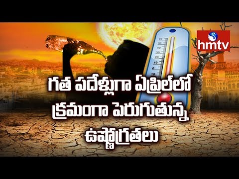 People Suffering Due To High Temperature In Nizamabad | Telugu News | Hmtv