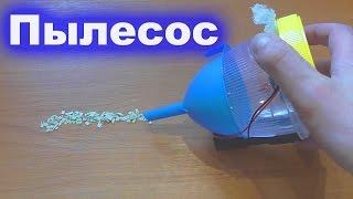 Как сделать пылесос из бумаги
