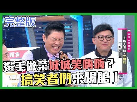 台綜-型男大主廚-20190220 搞笑者們來踢館!做菜做到一半城城直接笑嗨嗨!