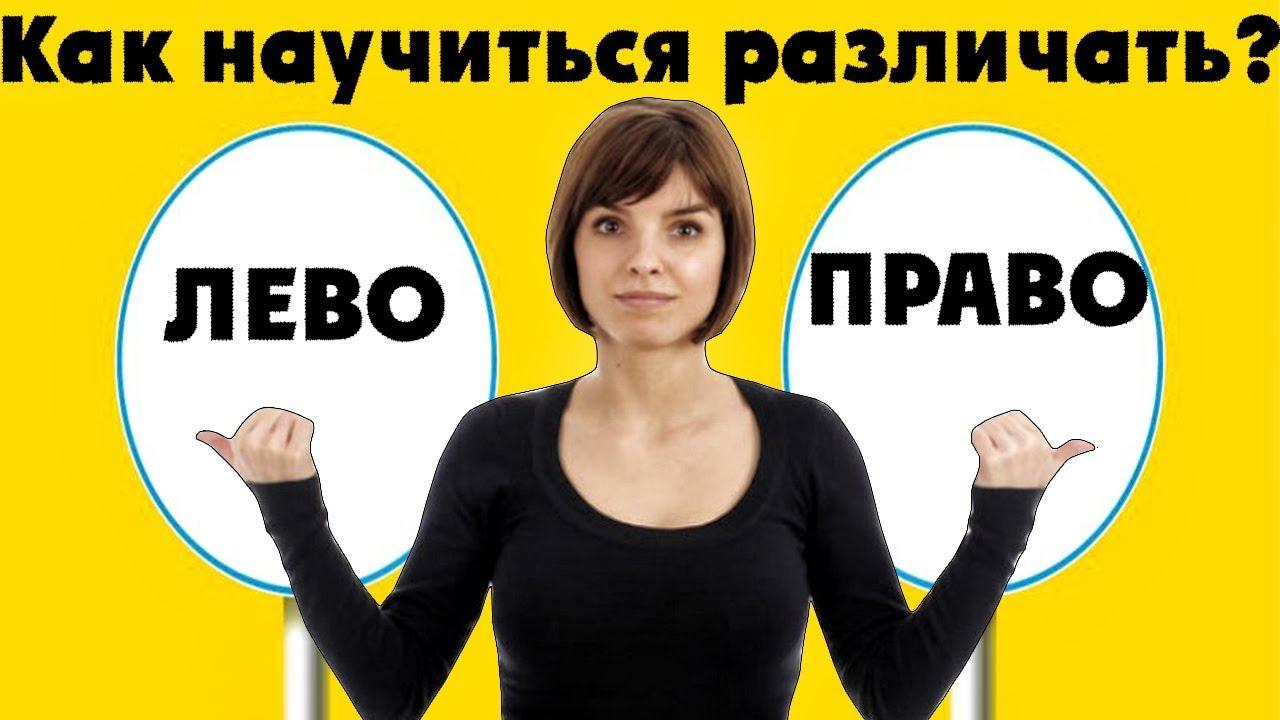 Девушка Путает Лево И Право