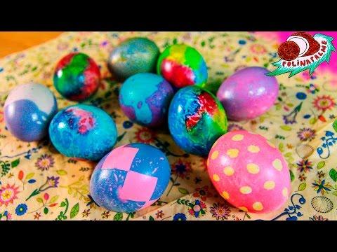 Как красить яйца на пасху 🌞 3 оригинальных способа покраски пасхальных яиц 🌴 POLI NA PALME