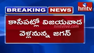YCP Chief Jagan to Reach Vijayawada |  AP Elections Resuls | hmtv