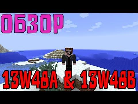 Обзор Minecraft SnapShot 13w48a & 13w48b (Review)