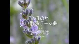 ♪ ほのか・ちい散歩テーマ曲.