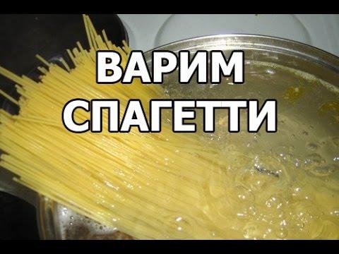 Как варить спагетти и сколько. Совет от Ивана!