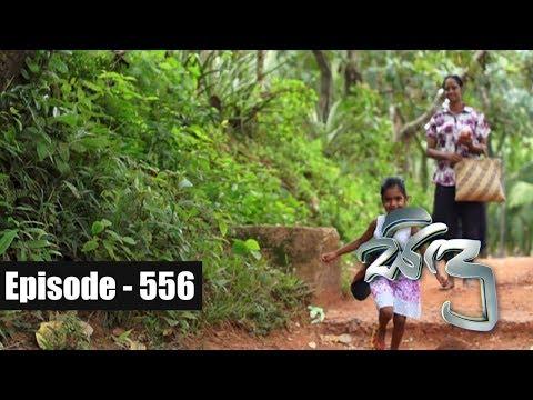 Sidu | Episode 556 24th September 2018