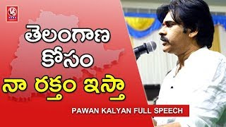 Pawan Kalyan Full Speech | PK Interacts With JanaSena Activists In Karimnagar