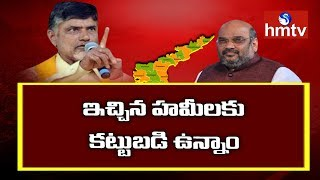 Chandrababu Naidu Counter To Amit Shah Letter  | hmtv News