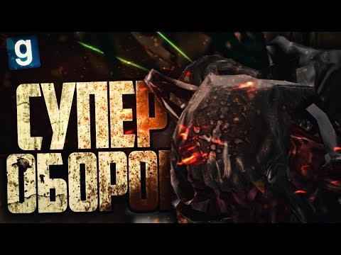 ПЕРЕЖИЛ ВСЕ 6 ВОЛН! СУПЕР ОБОРОНА! ► Garry's Mod - Zombie Survival