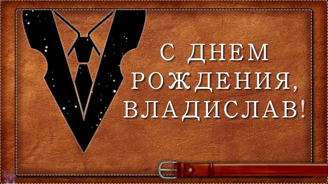 Поздравление с днём рождения владиславу