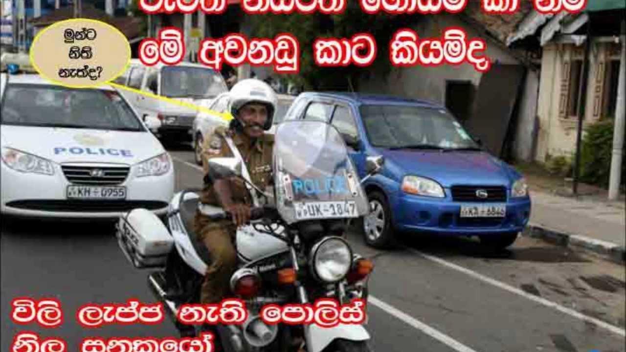 sri lanka fun call   police   youtube