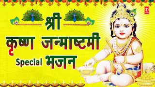 श्री कॄष्ण जन्माष्टमी Special भजन I Krishna Janmashtami Special Bhajans I Best Collection, कृष्ण भजन
