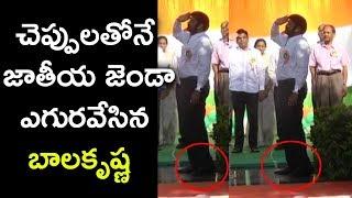 చెప్పులతోనే జాతీయ జెండా ఎగురవేసిన బాలకృష్ణ  | Nanadamuri Balakrishna National Flag Hoisting
