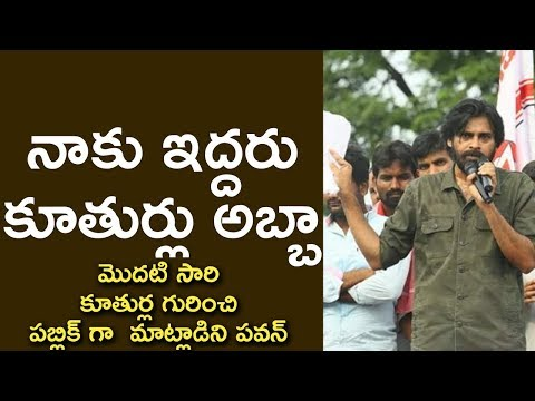Pawankalyan Talks On His DAUGHTERS First Time In Public Meeting | Filmy Monk
