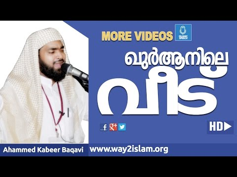 Ahmad Kabeer Baqavi - Qur'anile Veedu (full Speech) video