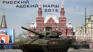 Русский Адский Марш 2015 \ Russian Hell March 2015 (HD)