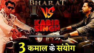 BHARAT Vs KABIR SINGH: 3 Coincidences Between These Two Films Will Leave You Stunned!