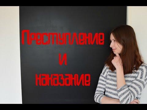 Преступление и наказание Анализ/Как понять Достоевского?