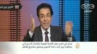 جدل في مصر حول قضية الهوية وثوابت الدين