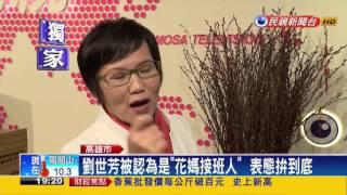 民視獨家 陳菊:適當時機再表態支持誰