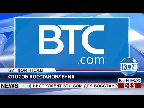 Btc.com запустил инструмент для восстановления Биткоин Кэш