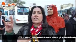 يقين | وقفة حركة شباب ضد الامبريالية والاراهاب الامريكي  وجبهة ثوار الاعلام امام جامعة الدول العربية