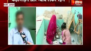 गैंगरेप पीड़िता के घर के हालात अब भी सामान्य नहीं | Alwar Gang Rape Case