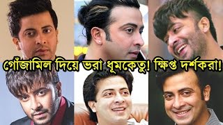 গোঁজামিলে ভরা ধূমকেতু!   পরিচালক দোষ দিলেন শাকিব খানকে! । Shakib Khan New Movie Dhumketu
