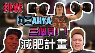 [Gym Vlog]#12 开始和阿亚的Steady Game 挑战 GYM 减肥计划