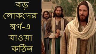 Rich Young Ruler ঈশ্বরের রাজ্যে প্রবেশ করা কেমন দুষ্কর   Bangla Bible Learning Video