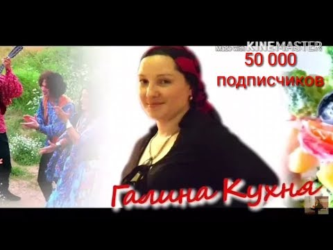 50 000 подписчиков у канала Галина Кухня. Благодарность от души!!!