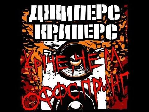 ДЖИПЕРС КРИПЕРС - Никогда