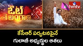 TRS Candidates Hopes on KCR Tour | Vote Telangana | hmtv