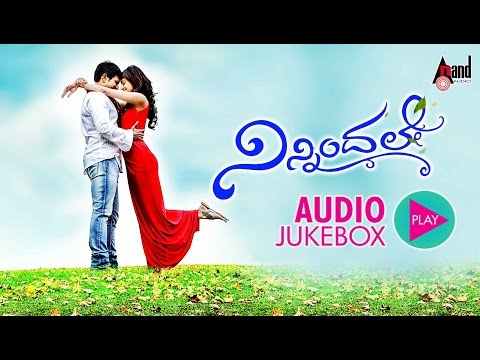 Ninnindale All Songs Jukebox - Feat. Puneeth Rajkumar Erica...