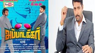 "Women Organization Condemns ""Appatakkar Movie Poster"""