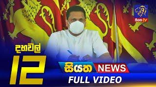 Siyatha News | 12.00 PM | 25 - 08 - 2021