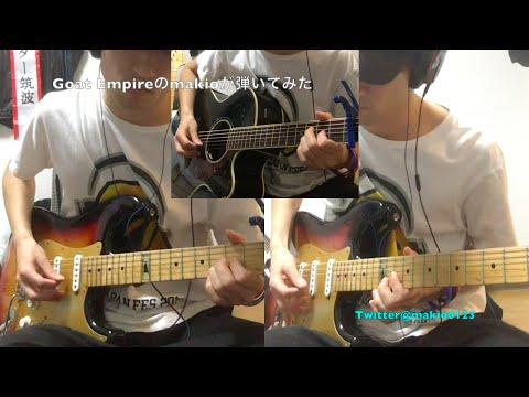 【ふたりごと / RADWIMPS】ギター 弾いてみた