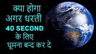 क्या होगा अगर पृथ्वी घूमना बंद कर दे | What if Earth stopped spinning in Hindi | Tech & Myths