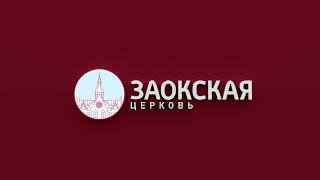 Трансляция Заокской Церкви (09.05.2020)